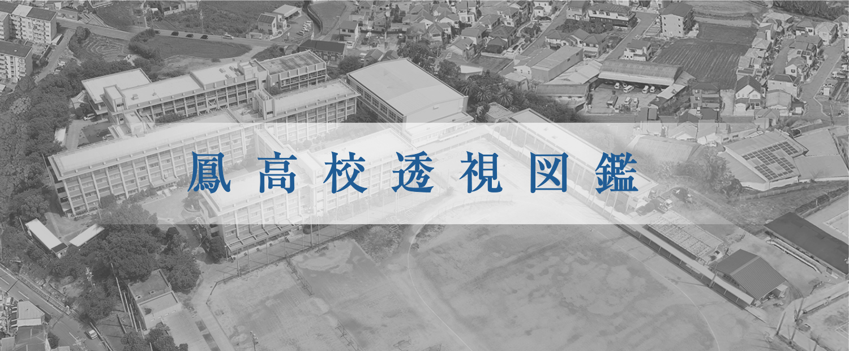 鳳高校透視図鑑