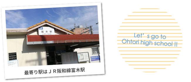 最寄り駅はJR阪和線富木駅 駅から1.2km