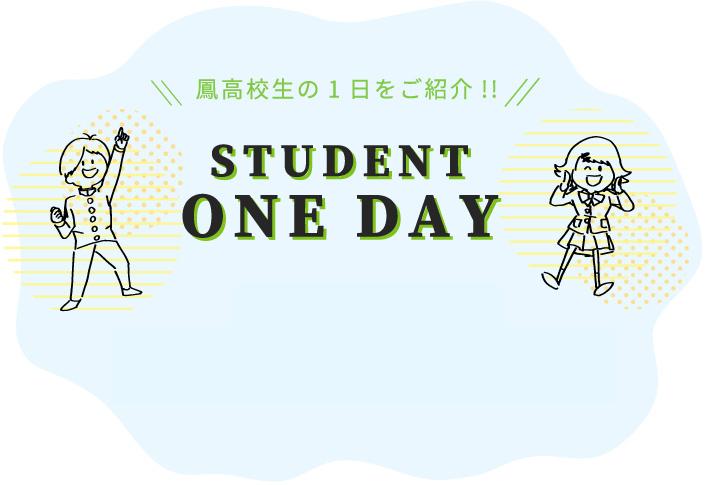 鳳高校生の1日をご紹介!!STUDENT ONE DAYSTUDENT ONE DAY