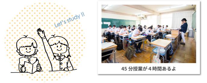 45分授業が4時間あるよ