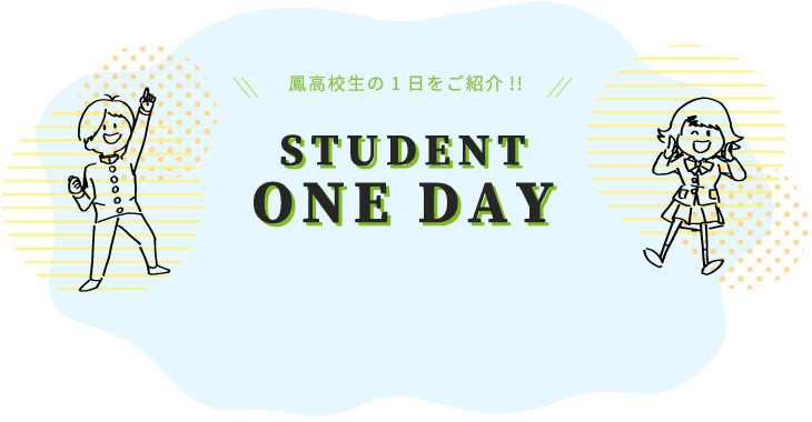 鳳高校生の1日をご紹介!!STUDENT ONE DAY
